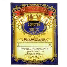 Диплом магнит Золотой босс Грамоты сертификаты и  Диплом магнит Золотой босс