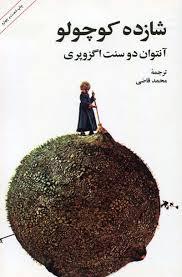 Image result for کتاب شازده کوچولو