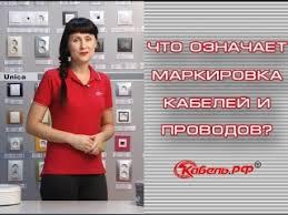 Кабель.РФ. Электрики и энергетики's Videos | VK