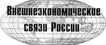 Реферат Внешняя торговля и внешнеэкономические связи России Реферат Внешняя торговля и внешнеэкономические связи России
