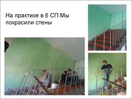 Отчет по практике Штукатурка укладывание плитки грунтовка стен  На практике в 6 СП Мы покрасили стены