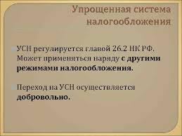 Отчет по практике Выполнила Втюрина О А Проверила Упрощенная система налогообложения УСН регулируется главой 26 2 НК РФ Может применяться наряду с