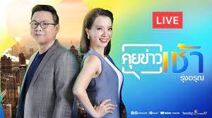 LIVE!!! รายการ #คุยข่าวเช้ารุ่งอรุณ วันที่ 16 กรกฎาคม 2563 (ช่วงที่1) -  YouTube