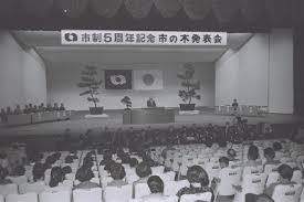 「いわき市制施行50周年」の画像検索結果