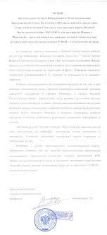 Диссертация Красноженовой Е Е   Отзыв научного консультанта Виноградова С В