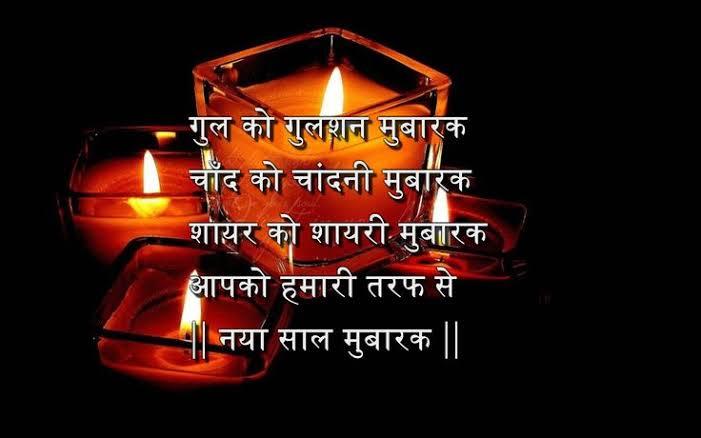 new year shayari in hindi 2014