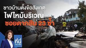 ชาวบ้านตั้งข้อสังเกต ไฟไหม้บริเวณซอยตากสิน 23 ซ้ำ : ที่นี่ Thai PBS -  YouTube