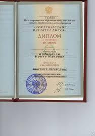 Диплом лингвиста переводчика МИР Лицензии и сертификаты elt  Диплом лингвиста переводчика МИР