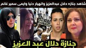 حضر عدد من الفنانين جنازة دلال عبد العزيز أبرزهم هالة صدقي و بنات أحمد زاهر