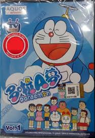 Doraemon in pakistan refers to the indian hindi adaptation of the doraemon series which was banned in pakistan. Doraemon 1 Page 1 Line 17qq Com