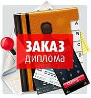 Написание дипломной работы в России Услуги на ru Написание дипломных работ на заказ