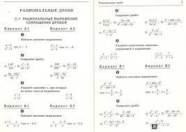 Иллюстрация из для Алгебра и геометрия класс  Иллюстрация 13 из 22 для Алгебра и геометрия 8 класс Самостоятельные и контрольные работы