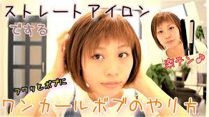 本田翼の髪型をオーダーショートやボブのヘアアレンジがかわいい