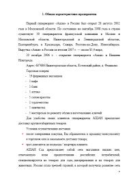 Декан НН Отчет по преддипломной практике в ООО Ашан r  Отчет по преддипломной практике в ООО Ашан Страница 4