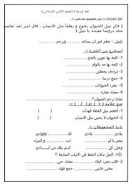 Calaméo - اختبارات لغة عربي للصف الثانى الابتدائى ترم أول