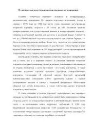 Посреднические внешнеторговые договоры Теория практика схемы  Встречная торговля международно правовое регулирование реферат по теории государства и права скачать бесплатно договоры