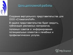 Презентация на тему Дипломная работа на тему Создание  2 Создание виртуального представительства