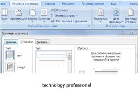 Скачать рамки для оформления текста в word Чертежные рамки  Вставляем рамку в word 2007