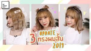 3 ทรงผมสนสายเกา 2019 ทำงาย ไดลคนารกแบบสาวเกาหล By Ndmikkiholic