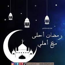 رمضان أحلى مع أهلي - عيد سعيد