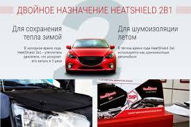 Универсальный <b>утеплитель</b> HeatShield 2в1 <b>шумоизоляция</b> ...