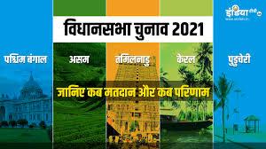 West bengal election result 2021 : Assembly Election ब ग ल म 8 चरण म मतद न 2 मई क आए ग सभ व ध नसभ च न व क नत ज West Bengal Assam Tamil Nadu Kerala And Puducherry Vidhan Sabha Chunav Elections Polling Results