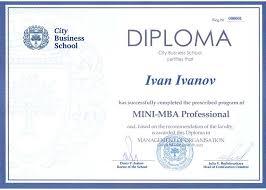 Что такое мини mba   Международное приложение к диплому о профессиональной переподготовке mini mba