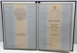 Купить диплом в Санкт Петербурге с занесением в реестр Тел  Диплом специалиста с 2003 по 2009 приложение