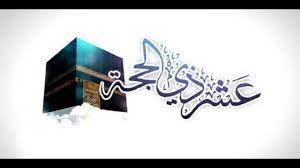 خطبة الجمعة للشيخ أبي أويس ياسين شوشار عشر ذي الحجة - YouTube