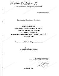 Диссертация на тему Управление финансовыми рисками при  Диссертация и автореферат на тему Управление финансовыми рисками при осуществлении региональных внешнеэкономических связей в России