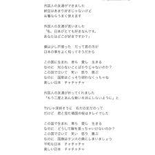 ゆず新曲に美しい日本靖国の桜この程度の歌詞にも右寄りの思想