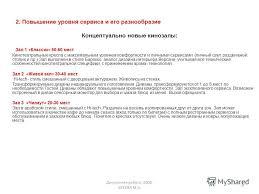 Презентация на тему СТРАТЕГИЯ ПРОДВИЖЕНИЯ КИНОТЕАТРА Атриум vip  8 Дипломная работа