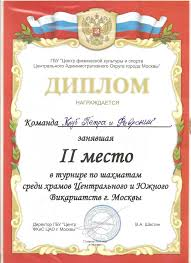 диплом Клуб Св Петра и Февронии Виталий администратор