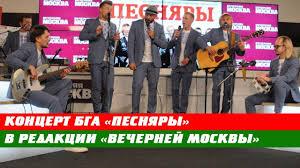 Концерт Песняров в <b>редакции газеты Вечерняя Москва</b> - YouTube