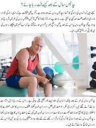 anti aging tips in urdu