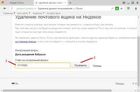 Как удалить почту яндекс с компьютера Как ликвидировать почтовый ящик на Яндексе Если вы ввели правильно ответ на контрольный вопрос