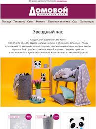 Домовой: Звездная детская       Новинки текстиля! | Milled