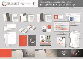 дизайн проекта фирменного стиля Описание дизайн проекта фирменного стиля