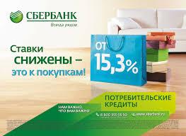 В новой рекламной кампании Сбербанка mccann erickson рассказало о  В новой рекламной кампании Сбербанка mccann erickson рассказало о ставках 15 3%