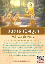 กิจกรรมส่งเสริมการอ่าน #วันอาสาฬหบูชา (5 กรกฎาคม 2563) วันขึ้น 15 ค่ำ เดือน  8 ถือว่าเป็นวันสำคัญทางพระพุทธศาสนา
