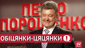 Я убежден в нашей победе и перспективе членства Украины в ЕС, - Порошенко - Цензор.НЕТ 1115
