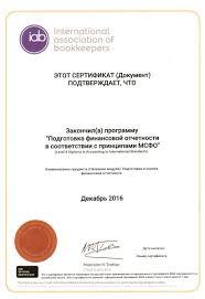 Образец диплома ФБК  Международной Ассоциацией Бухгалтеров выдается международный Диплом iab Диплом по составлению отчетности в соответствии с международными стандартами