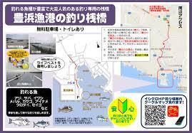 豊浜 海 釣り 公園