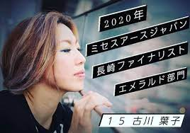 古川 葉子 長崎