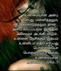 Love Quotes Tamil Facebook