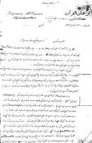 Scanned image of Maudoodi's letter saying Lahore Ahmadiyya is a ...