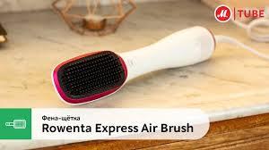 Обзор <b>фена</b>-<b>щётки Rowenta Express</b> Air Brush CF6220F0 (16+) ...