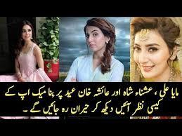 maya ali ayesha khan and ushna shah without makeup