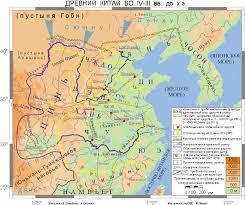 История Востока Восток в древности Древний Китай в iv≈iii  Ссылки