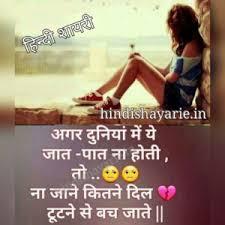 emotional shayari emotional shayari in english font dard shayari sad shayari hindi